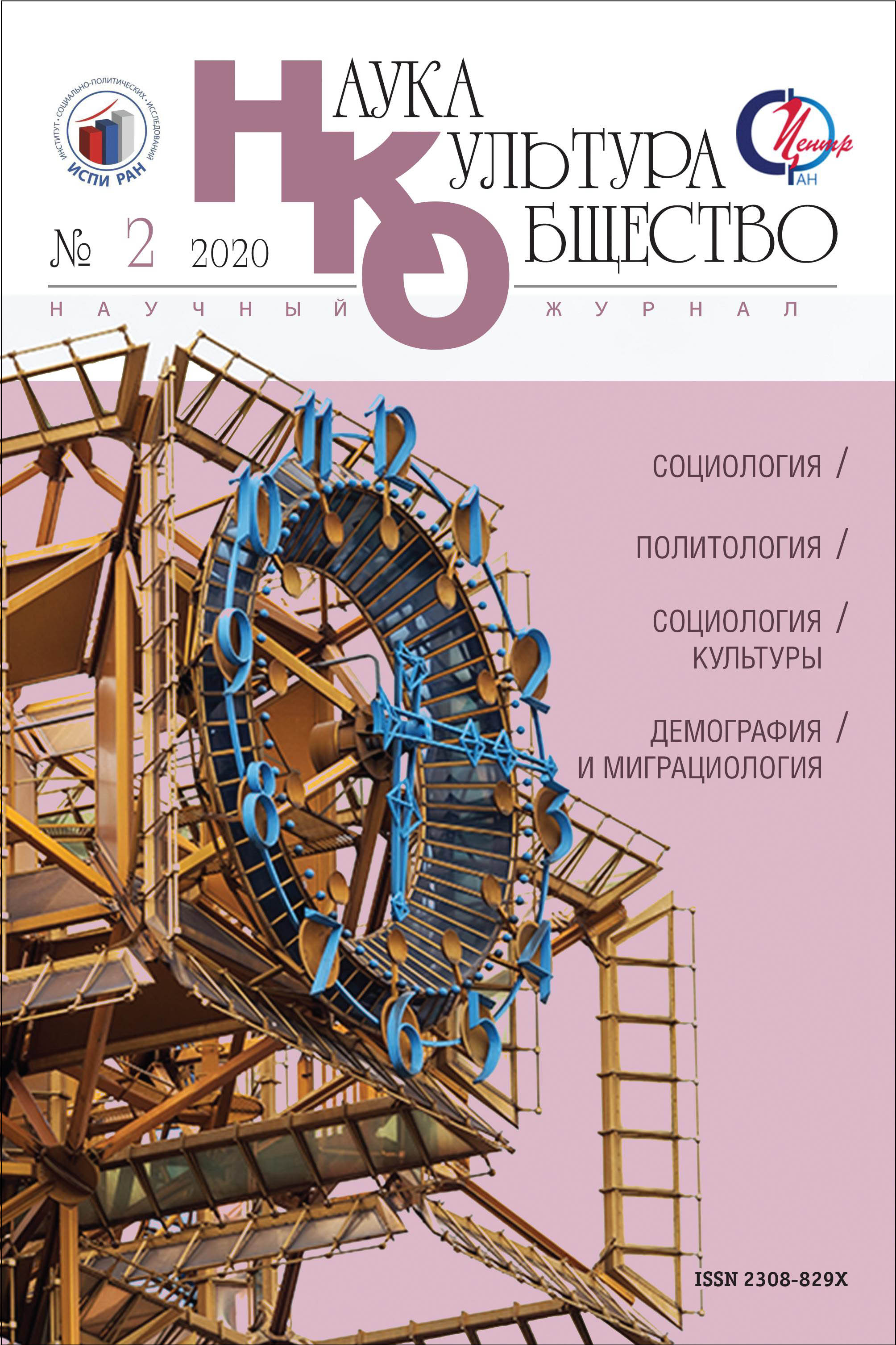 обложка 2020 №2